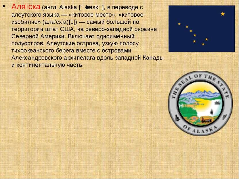 Аля ска (англ. Alaska [əˈlæskə], в переводе с алеутского языка — «китовое мес...