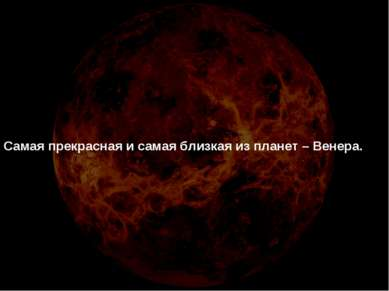 Самая прекрасная и самая близкая из планет – Венера.