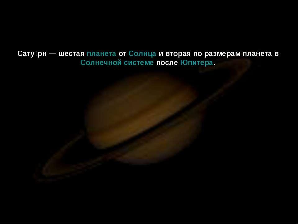 Сату рн— шестая планета от Солнца и вторая по размерам планета в Солнечной с...
