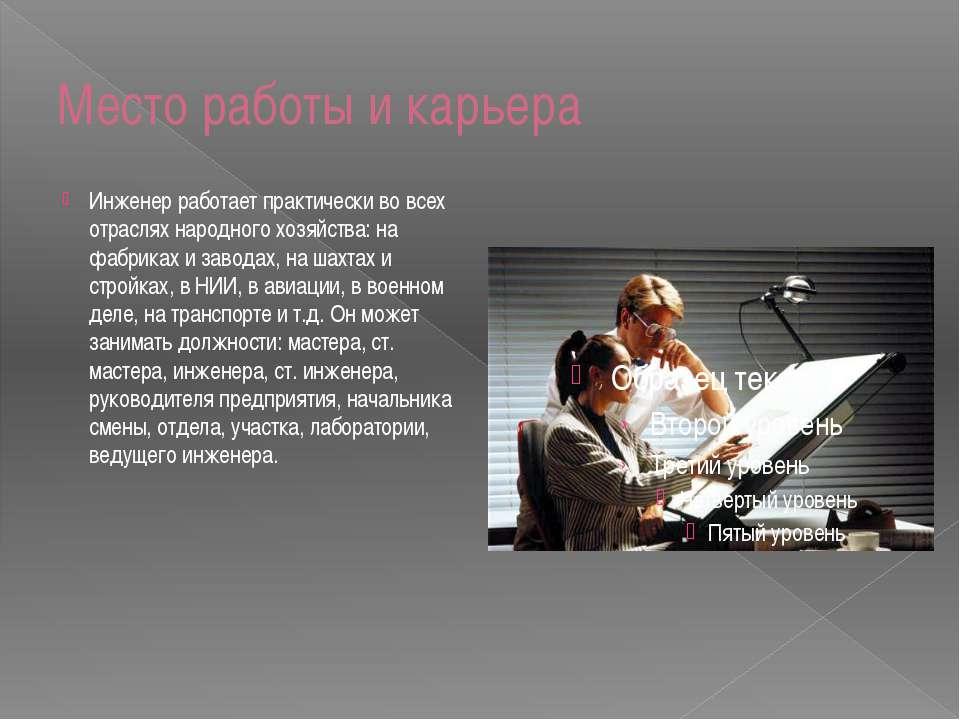 Место работы и карьера Инженер работает практически во всех отраслях народног...