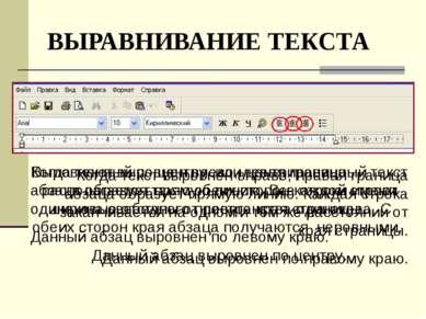 Когда текст выровнен вправо, правая граница абзаца образует прямую линию. Каж...