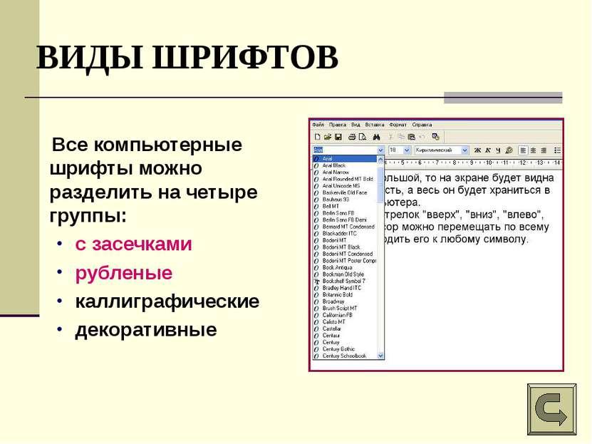 ВИДЫ ШРИФТОВ Все компьютерные шрифты можно разделить на четыре группы: с засе...