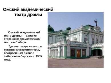 Омский академический театр драмы Омский академический театр драмы — один из с...
