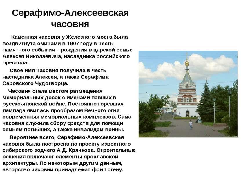 Серафимо-Алексеевская часовня Каменная часовня у Железного моста была воздвиг...