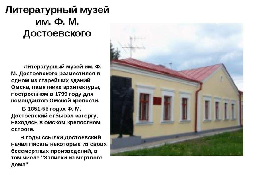 Литературный музей им. Ф. М. Достоевского Литературный музей им. Ф. М. Достое...