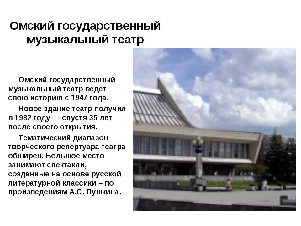 Омский государственный музыкальный театр Омский государственный музыкальный т...