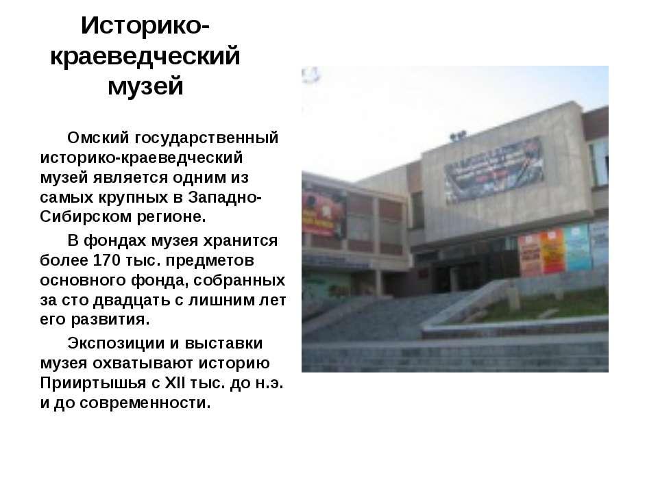 Историко-краеведческий музей Омский государственный историко-краеведческий му...