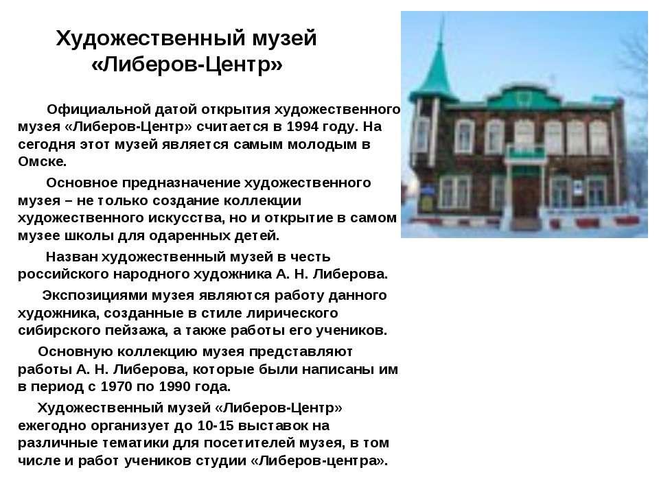 Художественный музей «Либеров-Центр» Официальной датой открытия художественно...