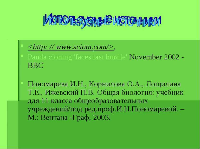 , Panda cloning 'faces last hurdle' November 2002 - BBC Пономарева И.Н., Корн...