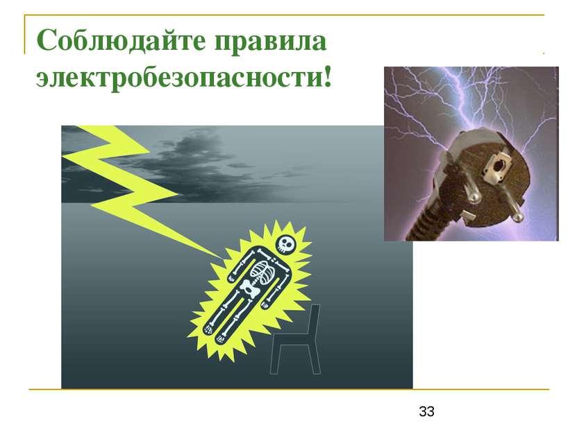 Соблюдайте правила электробезопасности!