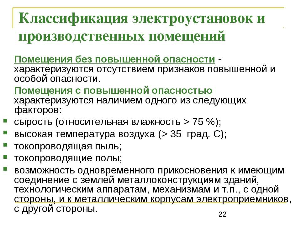 Классификация электроустановок и производственных помещений Помещения без пов...