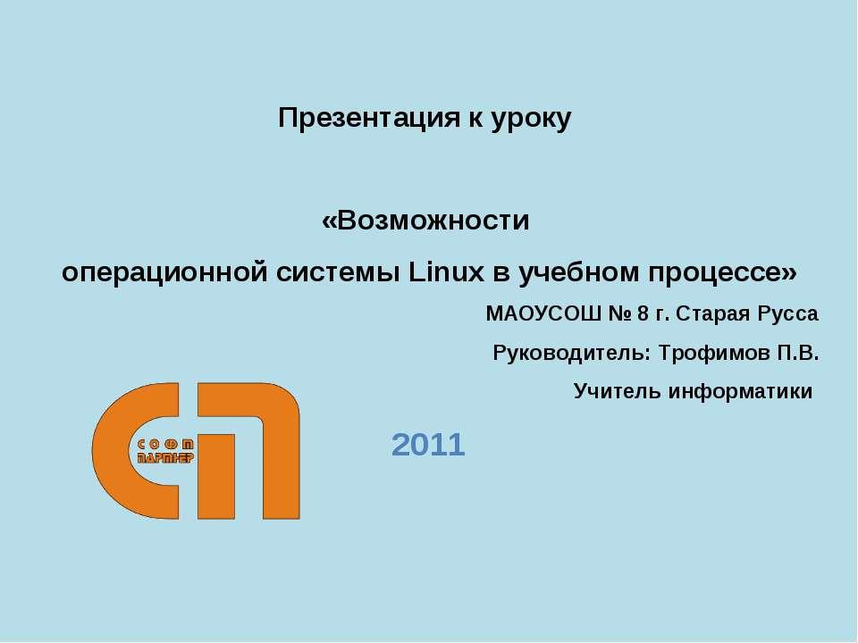 Презентация к уроку «Возможности операционной системы Linux в учебном процесс...