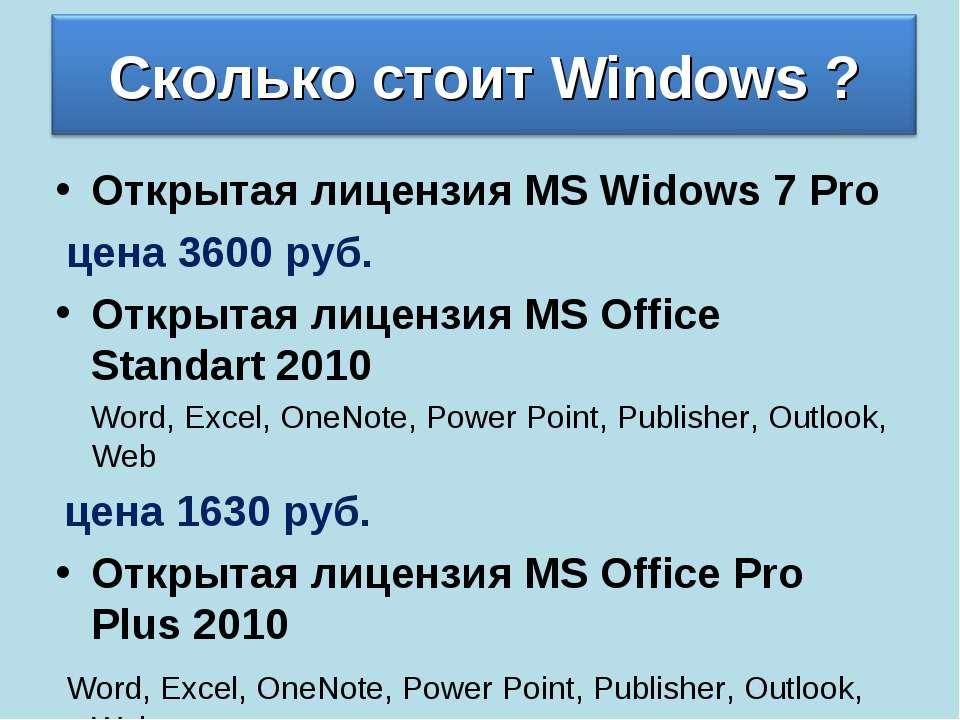 Открытая лицензия MS Widows 7 Pro цена 3600 руб. Открытая лицензия MS Office ...