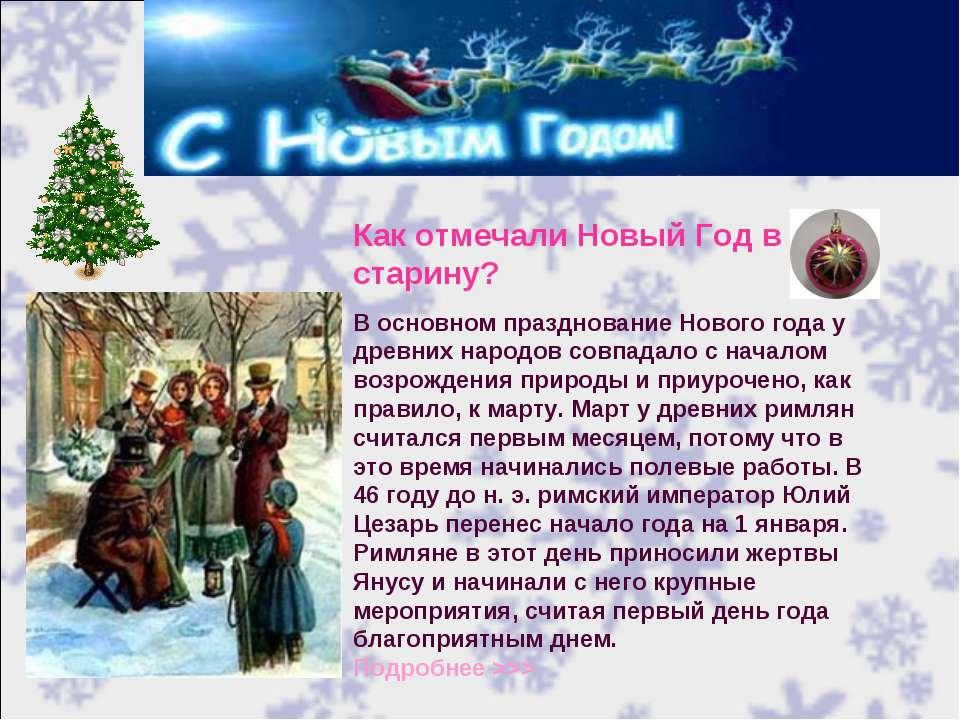 Как отмечали Новый Год в старину? В основном празднование Нового года у древн...