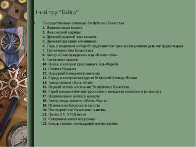 """1-ый тур """"Байга"""" Государственные символы Республики Казахстан 2. Национальная..."""