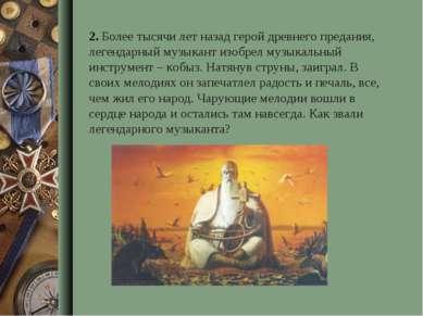 2. Более тысячи лет назад герой древнего предания, легендарный музыкант изобр...