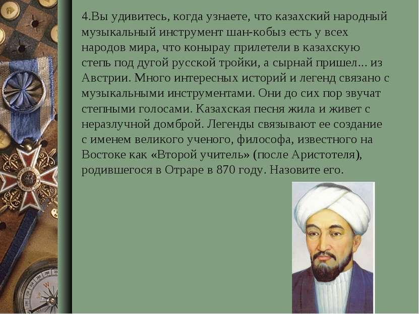 4.Вы удивитесь, когда узнаете, что казахский народный музыкальный инструмент ...
