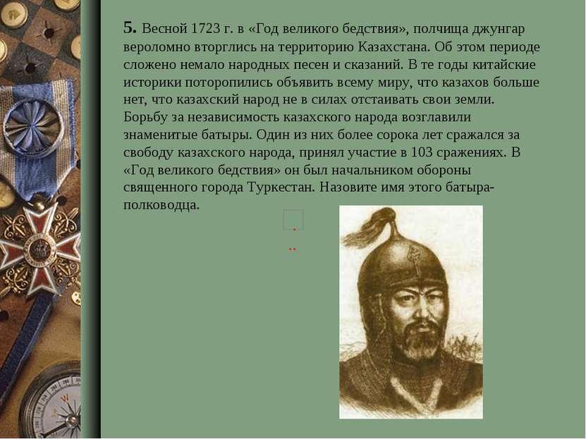 5. Весной 1723 г. в «Год великого бедствия», полчища джунгар вероломно вторгл...
