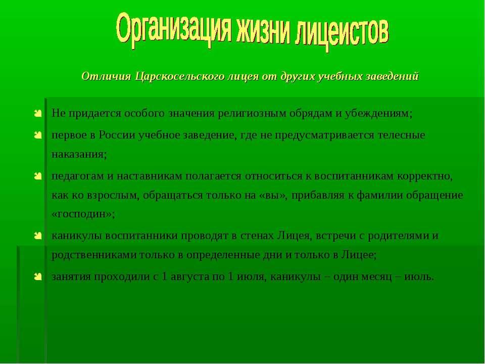 Отличия Царскосельского лицея от других учебных заведений Не придается особог...