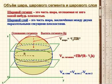 Объём шара, шарового сегмента и шарового слоя Vшара= 4/3ПR2 Шаровой сегмент –...