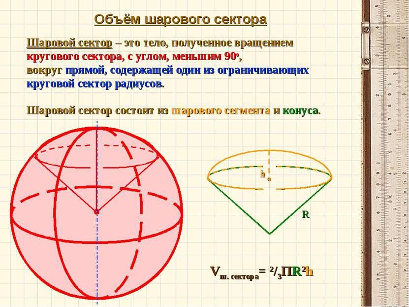 Объём шарового сектора Vш. сектора= 2/3ПR2h Шаровой сектор – это тело, получе...
