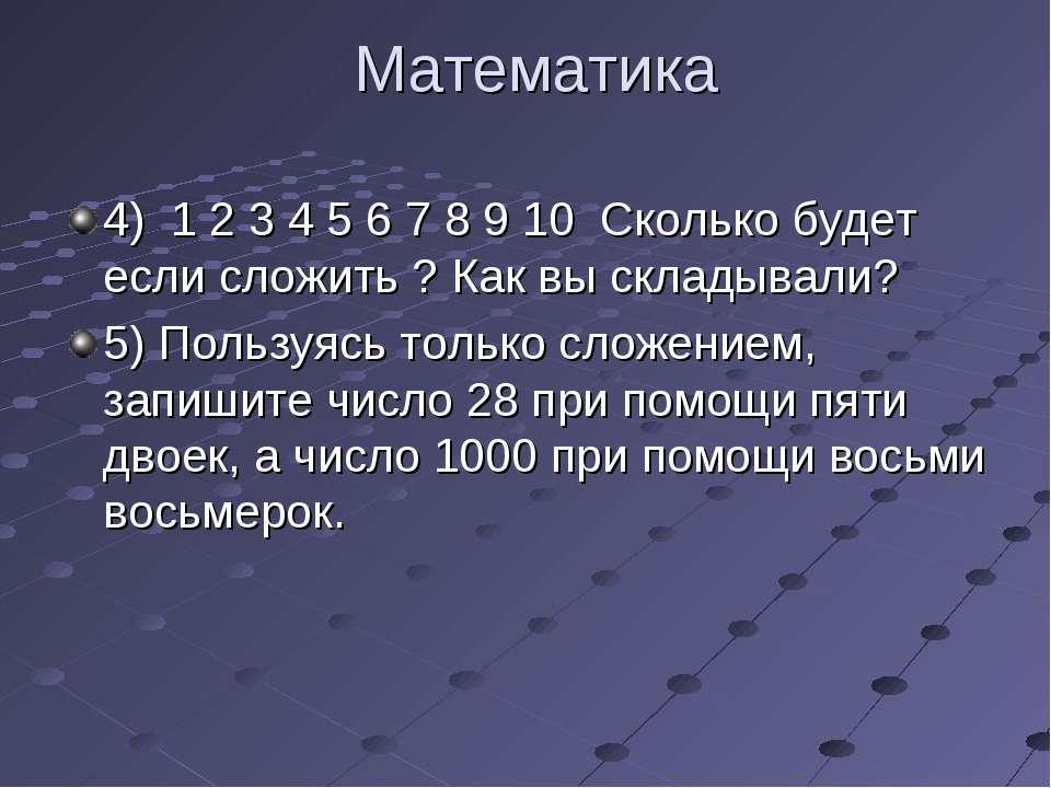 Математика 4) 1 2 3 4 5 6 7 8 9 10 Сколько будет если сложить ? Как вы склады...