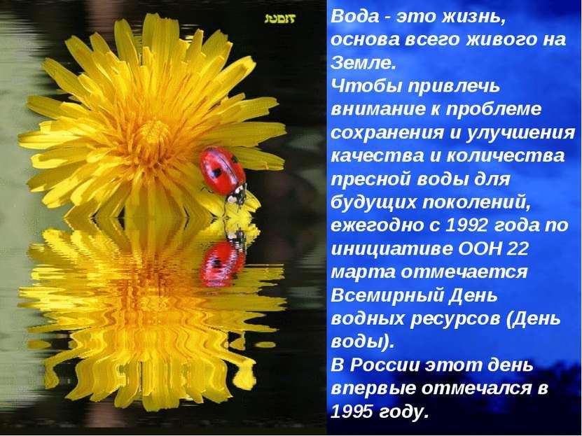 Вода - это жизнь, основа всего живого на Земле. Чтобы привлечь внимание к про...