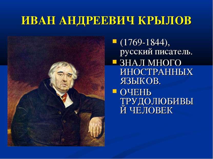 ИВАН АНДРЕЕВИЧ КРЫЛОВ (1769-1844), русский писатель. ЗНАЛ МНОГО ИНОСТРАННЫХ Я...