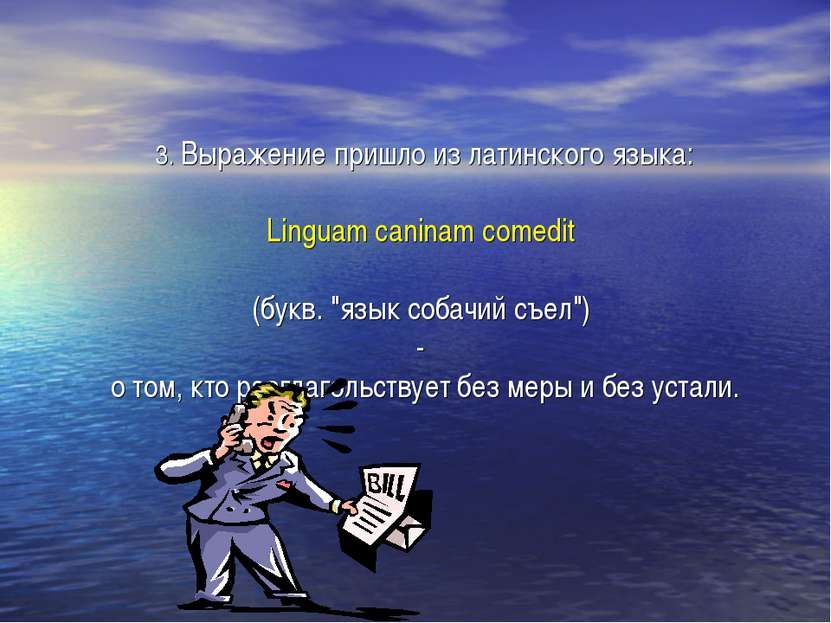 """3. Выражение пришло из латинского языка: Linguam caninam comedit (букв. """"язык..."""