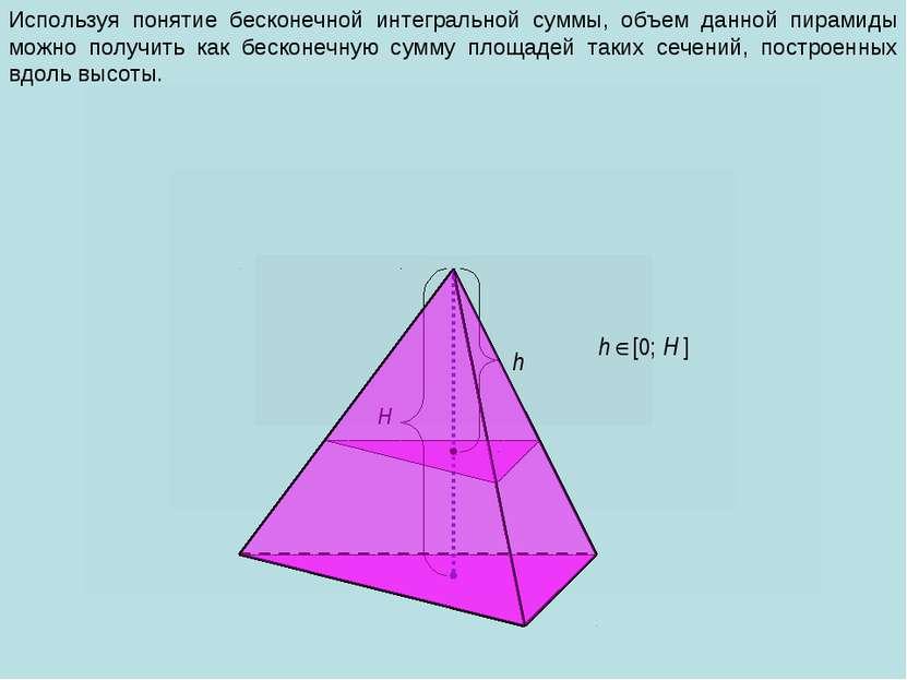 h H Используя понятие бесконечной интегральной суммы, объем данной пирамиды м...