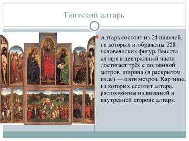 Гентский алтарь Алтарь состоит из 24 панелей, на которых изображены 258 челов...