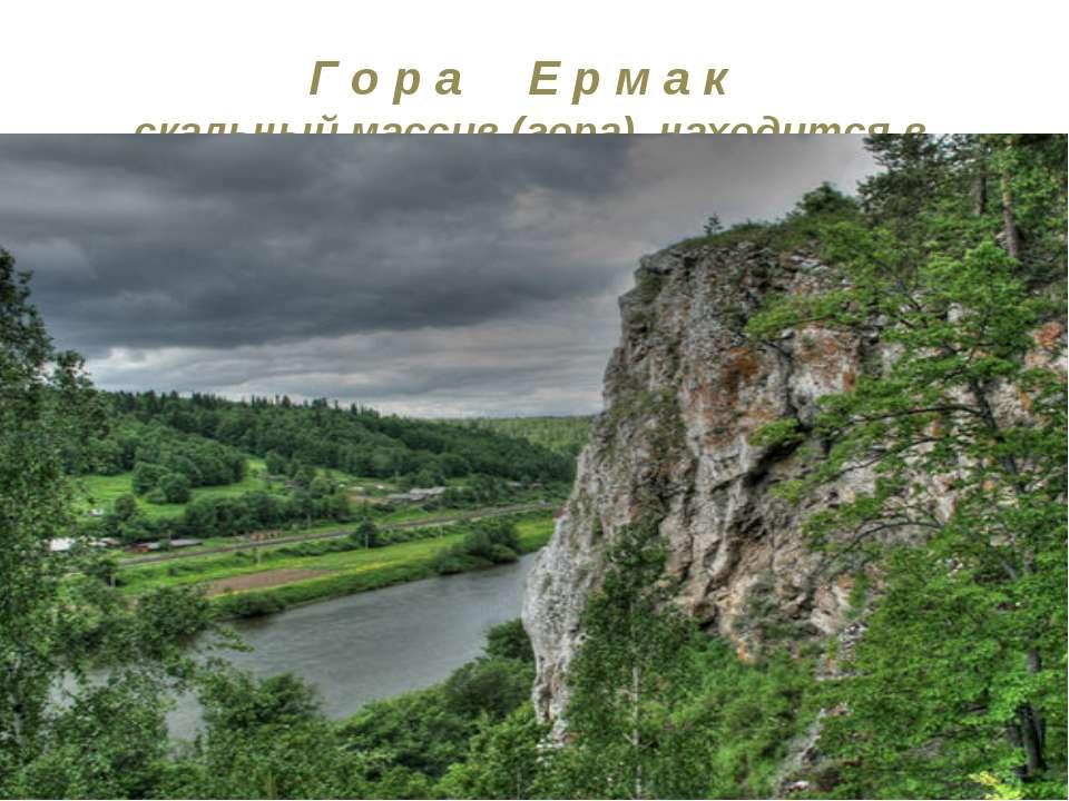 Г о р а Е р м а к скальный массив (гора), находится в Кунгурском районе, Перм...