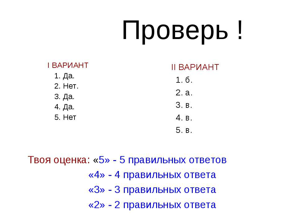 Проверь ! I ВАРИАНТ 1. Да. 2. Нет. 3. Да. 4. Да. 5. Нет II ВАРИАНТ 1. б. 2. а...