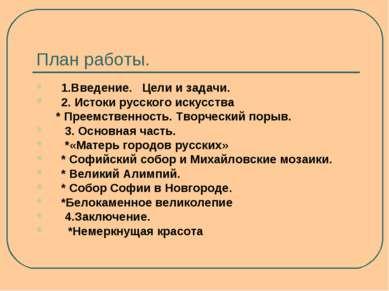 План работы. 1.Введение. Цели и задачи. 2. Истоки русского искусства * Преемс...