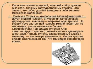 Как и константинопольский, киевский собор должен был стать главным государств...