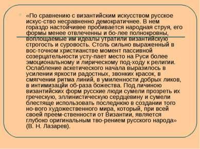 «По сравнению с византийским искусством русское искус ство несравненно демокр...