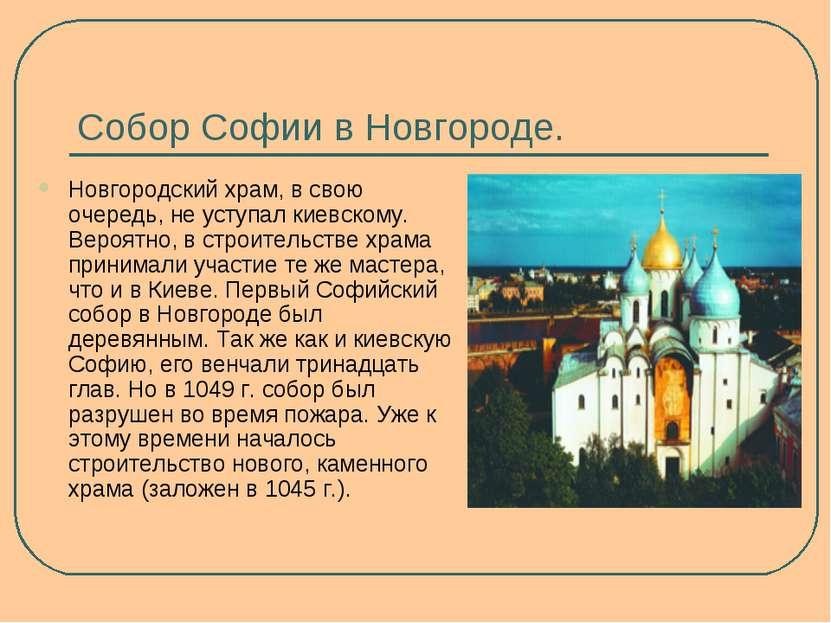 Собор Софии в Новгороде. Новгородский храм, в свою очередь, не уступал киевск...