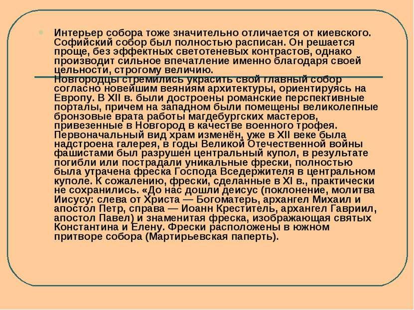 Интерьер собора тоже значительно отличается от киевского. Софийский собор был...