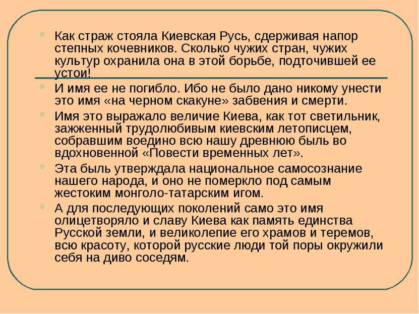 Как страж стояла Киевская Русь, сдерживая напор степных кочевников. Сколько ч...