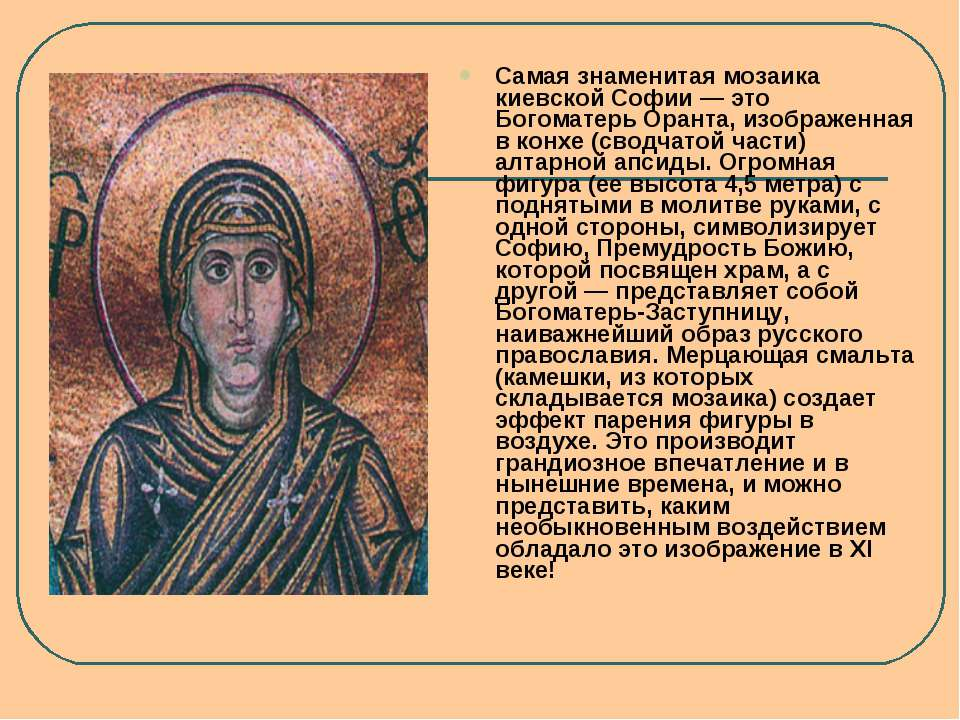 Самая знаменитая мозаика киевской Софии — это Богоматерь Оранта, изображенная...