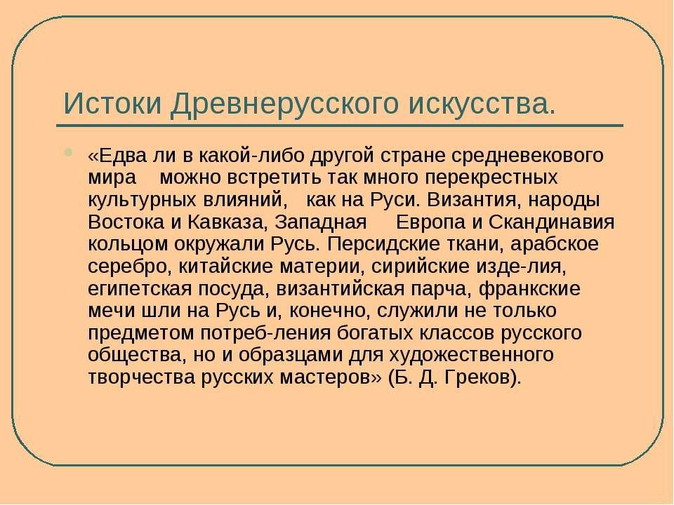 Истоки Древнерусского искусства. «Едва ли в какой-либо другой стране средневе...