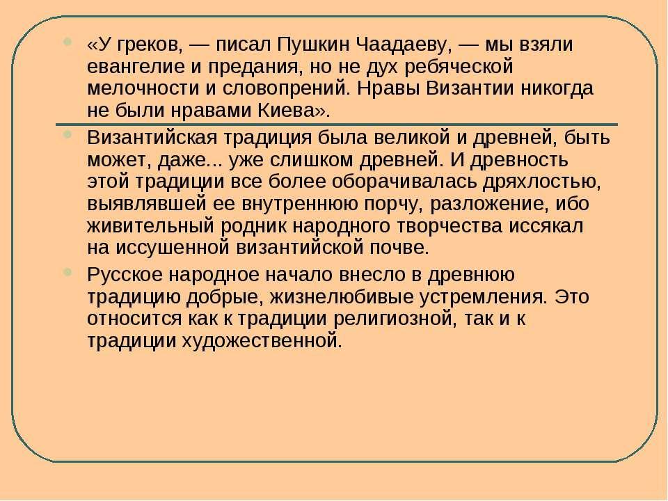«У греков, — писал Пушкин Чаадаеву, — мы взяли евангелие и предания, но не ду...