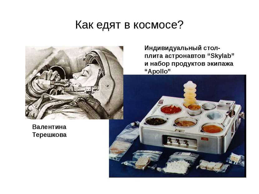 Как едят в космосе? Валентина Терешкова Индивидуальный стол-плита астронавтов...
