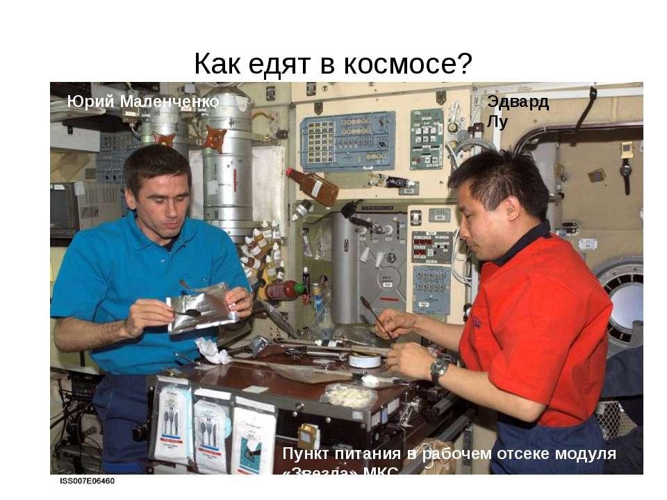 Как едят в космосе? Пункт питания в рабочем отсеке модуля «Звезда» МКС Юрий М...