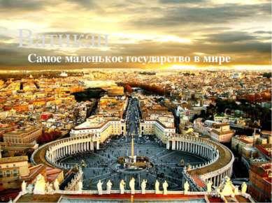 Ватикан Самое маленькое государство в мире