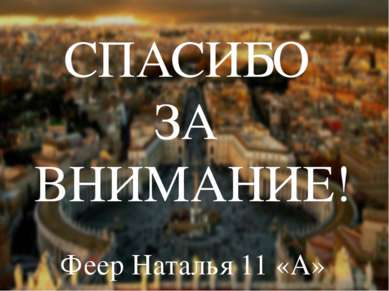 СПАСИБО ЗА ВНИМАНИЕ! Феер Наталья 11 «А»