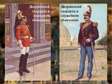 Дворянский гвардеец в парадном облачении Дворянский гвардеец в служебном обла...