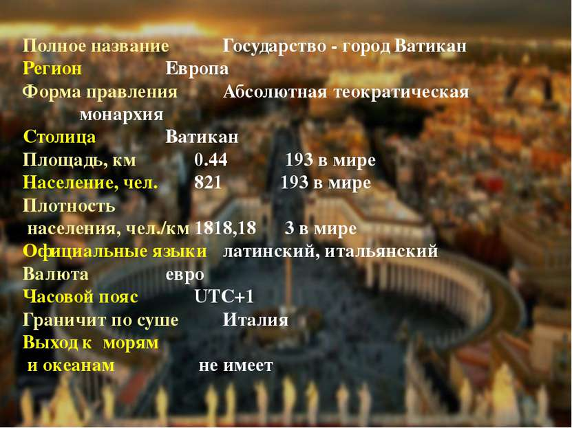 Полное название Государство - город Ватикан Регион Европа Форма правления Абс...