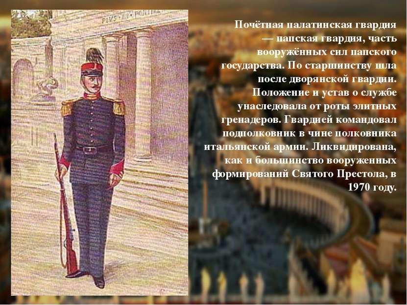 Почётная палатинская гвардия — папская гвардия, часть вооружённых сил папског...