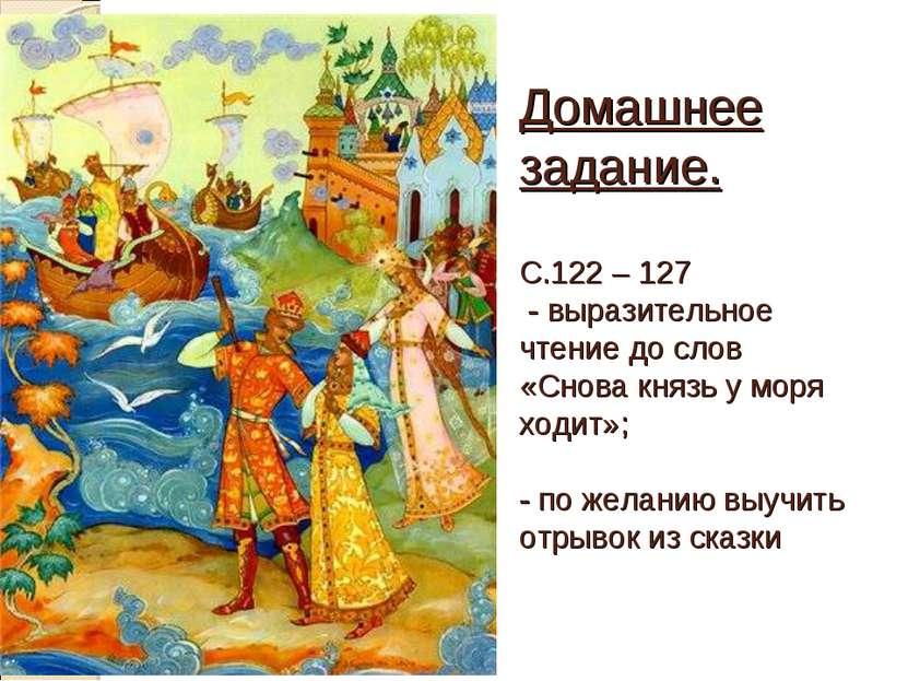 Домашнее задание. С.122 – 127 - выразительное чтение до слов «Снова князь у м...